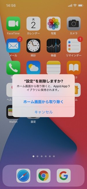 ホーム画面からアプリを削除