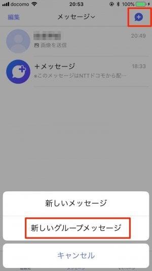 +メッセージ グループメッセージ作成画面