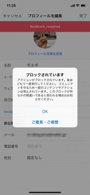 ユーザーネームの変更がブロックされる