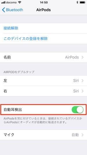 iPhone:AirPods画面「自動耳検出」