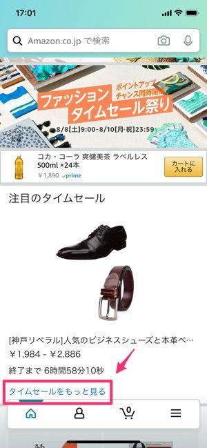 【Amazonタイムセール】数量限定タイムセール