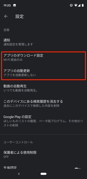 Androidアプリ 手動更新