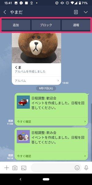 Android版LINE アップデート 非表示削除