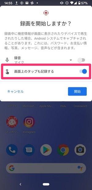 Android スクリーンレコード