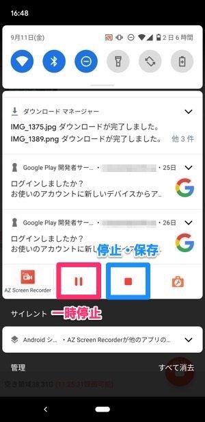 Android AZ スクリーン レコーダー