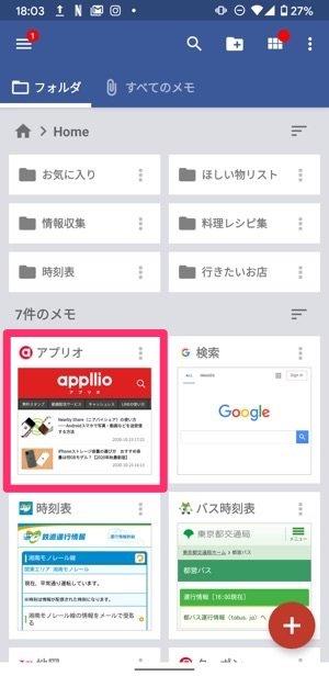 Android スクショ撮影 画面メモ