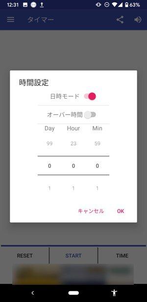 Android タイマーアプリ マルチタイマー
