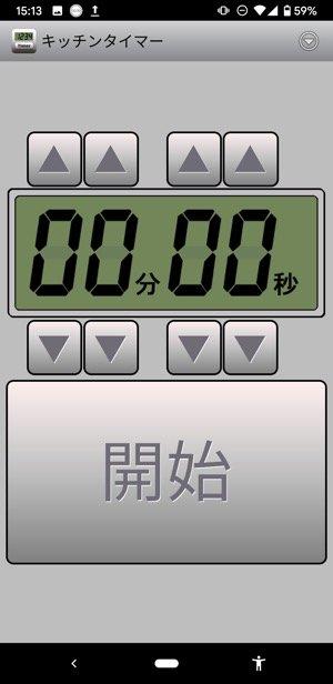Android タイマーアプリ キッチンタイマー