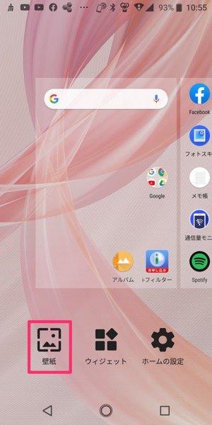 Android 壁紙を設定・変更する方法 AQUOSシリーズ