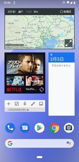 Android ウィジェット