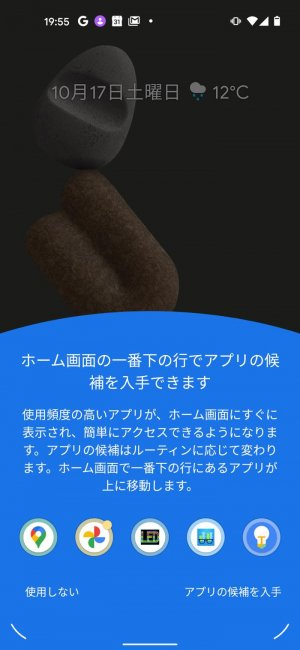 Android 11 新機能