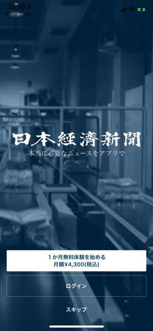 【日経新聞 電子版】アプリ概要
