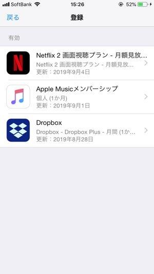 定額制サービス 解約 iPhone
