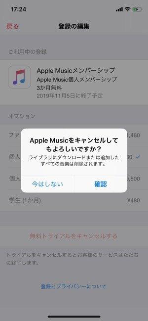 Apple Music 無料トライアル キャンセル