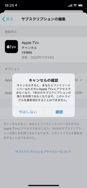 Apple TV+ キャンセル 無料1年