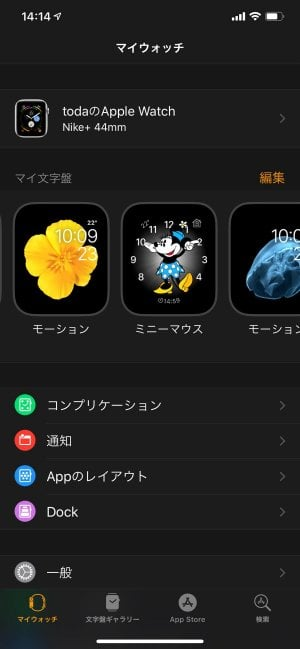 Apple Watch Series 4 レビュー