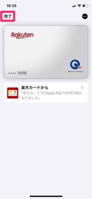 Apple Pay クレジットカードの登録