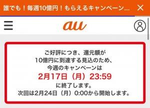 au PAYの「毎週10億円キャンペーン」、第2週目はわずか1日で終了