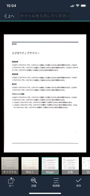iPhoneアプリ100選 CamScanner