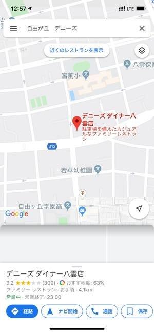 カーナビアプリ 比較 Yahooカーナビ Googleマップ おすすめ