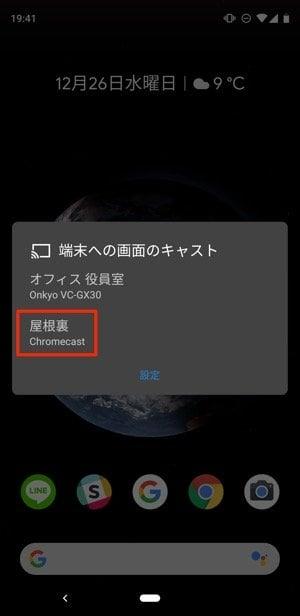 Androidの画面をChromecastでテレビにミラーリングする