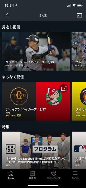 プロ野球 ネット アプリ DAZN