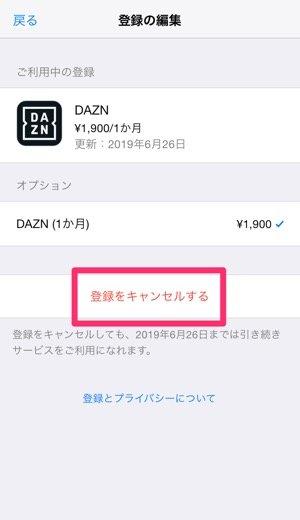 DAZN(ダゾーン)を退会する方法