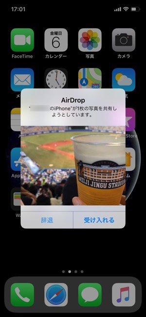 AirDrop 迷惑行為 防ぐ