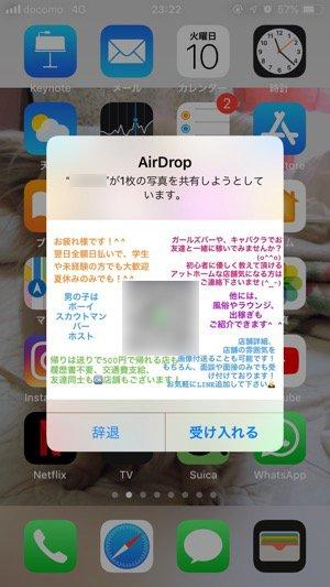 AirDrop勧誘