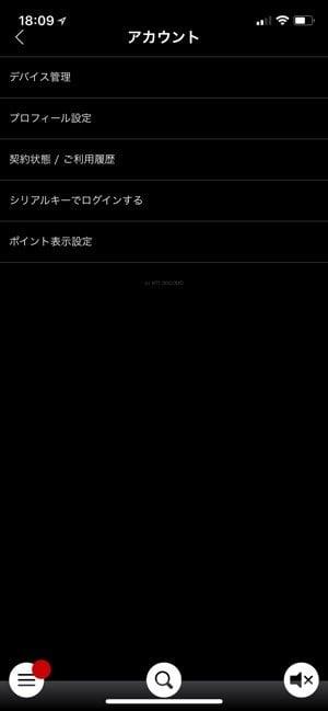 dTVアプリのアカウント画面