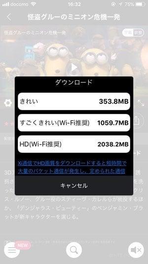 dTV:動画ダウンロード(オフライン再生)