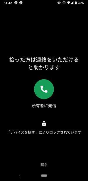 を 探す デバイス 『iPhoneを探す』の設定方法・PCでのやり方 [iPhone]