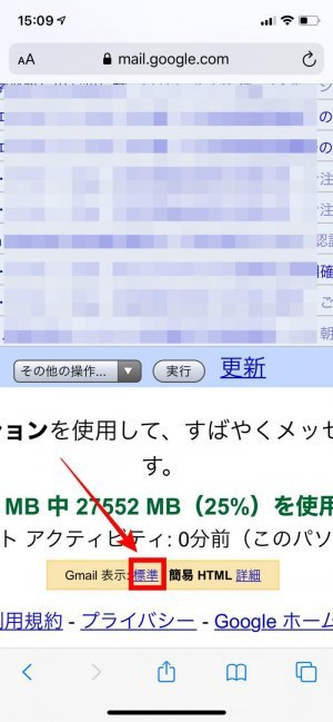 Gmail 一括既読 iPhone Androidスマホ