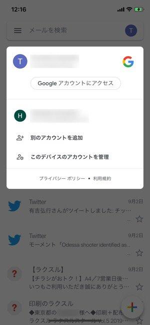 Gmail アカウント アプリでログイン