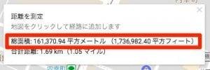 Googeマップ:面積を測定