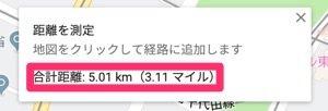 Googleマップで距離・面積を測定する方法【PC/Android/iPhone対応】