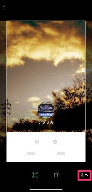 LINE プロフィールの背景画像を変更する方法