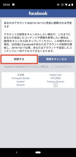 Facebook:削除をキャンセル
