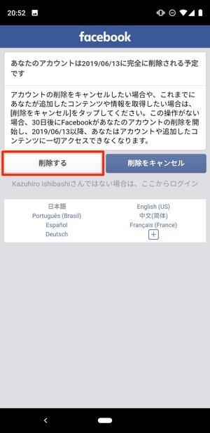 Facebook:削除する