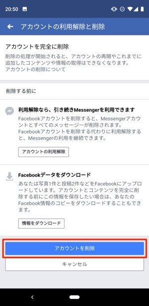 Facebook:アカウントの削除
