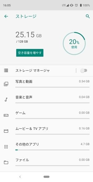Android 9.0 ストレージ