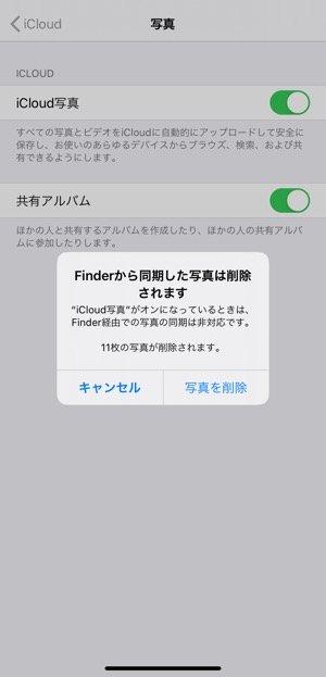 Mac iphone 同期