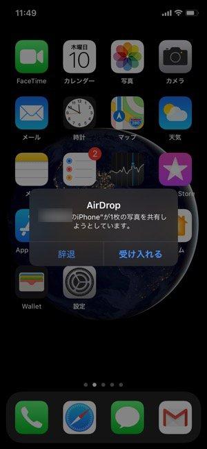 AirDrop 共有する