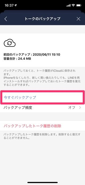 iCloud LINEバックアップ