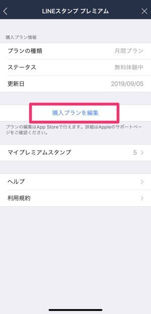 LINEスタンプ プレミアム 解約 iOS