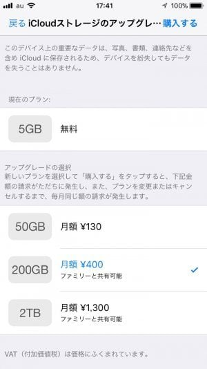 iPhone バックアップ 復元 iCloud