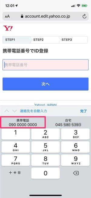 iCloudキーチェーン クレカ・連絡先情報の入力