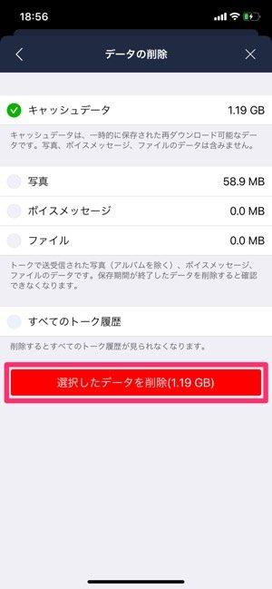 iPhone ストレージ容量 キャッシュ削除 LINE