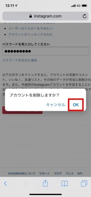 インスタグラム アカウント削除 退会