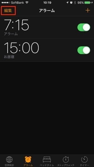 iPhone:時計アプリ(アラーム編集)